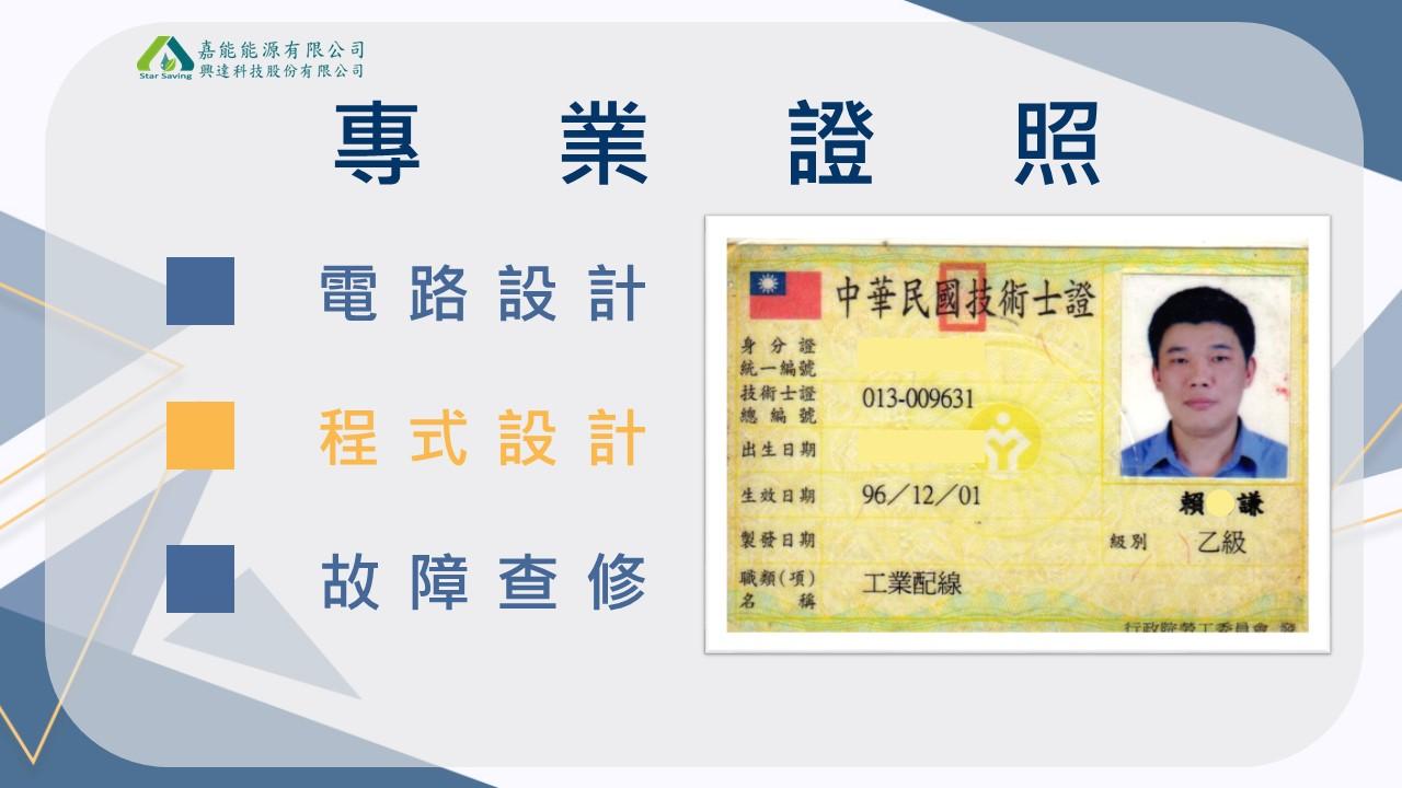 嘉能能源太陽能專業證照